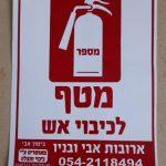 avi-fire-fire-equipment-fire-extinguishers-8